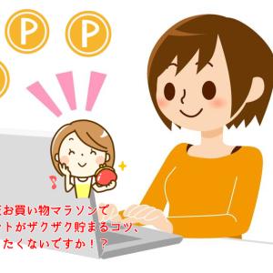 5月12日(土)開始の楽天お買い物マラソン【クーポン】はもうチェックした!?