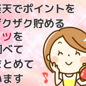 【2018】6月の楽天スーパーセールで絶対得する5つのステップ!!