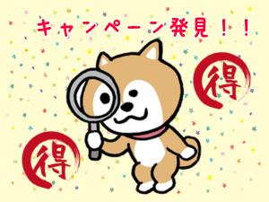 3/24(土)9:59まで!ラクマに登録するだけで300Pゲットのチャンス【招待コードあり】!!