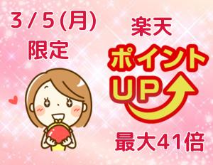 楽天スーパーセール【3月5日(月)】カード利用でポイント最大41倍!?