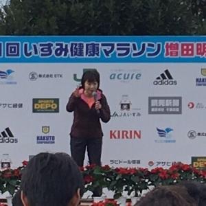 「いすみ健康マラソン」案山子コレクション
