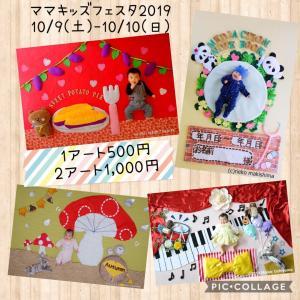 """""""11/9.10 ママキッズフェスタ福岡【おひるねアートイベント】"""""""