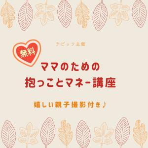 【無料】ママのための抱っことマネー講座開催♪