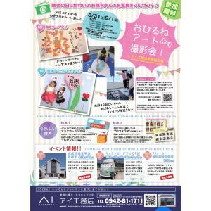 【無料】おトクなイベントは、8/31(土)9/1(日)in鳥栖♪