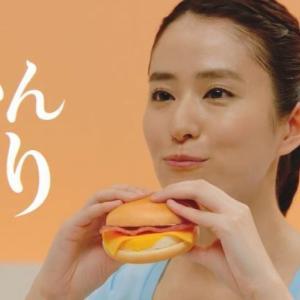 朝マックCM(2018)の女優は誰?体操する女性がきれい!