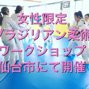 女性限定柔術ワークショップ参加まだ間に合います☆★