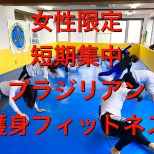 女性限定柔術ワークショップのご案内☆★
