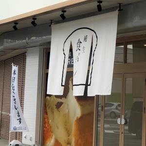 田舎にも食パン専門店ができた