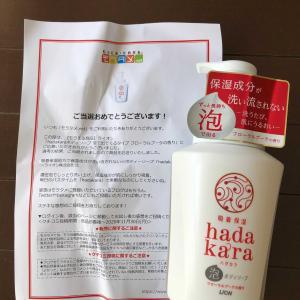 【モラタメ】hadakara ハダカラ貰っちゃった💖