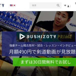 BUSHIZO TVで見取り稽古