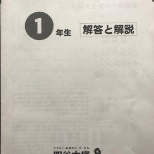 四谷大塚全国統一小学生テスト 自己採点&問題の考察