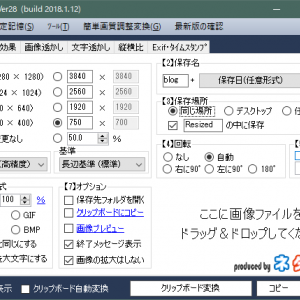 ブログ用写真加工ソフト