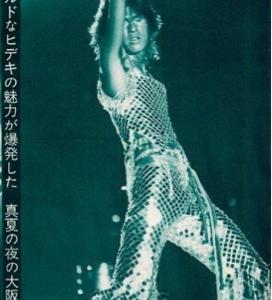 【西城秀樹メモリアル展】秀樹の魂が轟く!大阪球場コンサート
