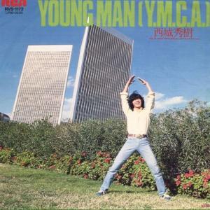 【西城秀樹】世界で1番スケールが大きい『YOUNG MAN』