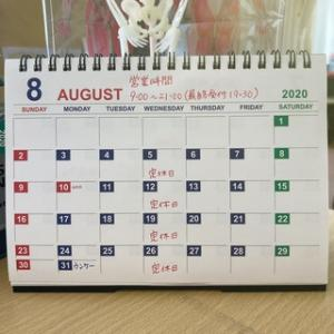 8月営業に関してのお知らせ
