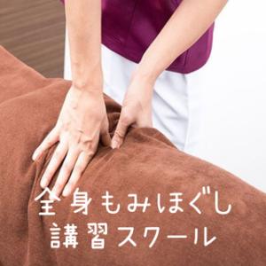 全身もみほぐし講座スクール★沖縄