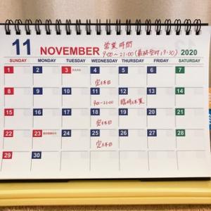 11月営業日変更のお知らせ