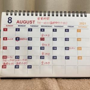 西原町★ひでまる★8月営業日のお知らせ★
