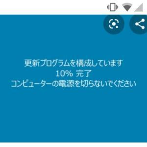 Windows 10の更新プログラムを構成しています が発動し パソコンを使えなくなって死にそうなんだけど
