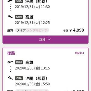 peachのセールで台湾高雄と沖縄往復チケットを一万五千円弱で購入