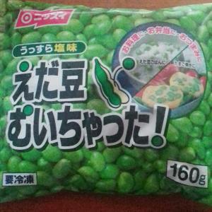 冷凍され冷凍の「枝豆むいちゃいました」を使って枝豆ご飯を作ってみたら思ってたのと違った話