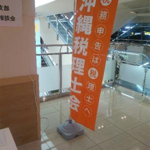 税理士の日ということで沖縄税理士会主催の無料相談会に行ってきた