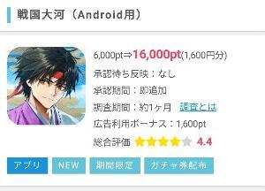 ポイ活ゲーム案件「戦国大河」の竹千代の部上級を6日で攻略して2600円ゲット
