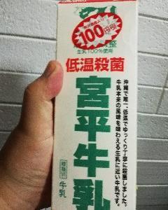 低温殺菌牛乳を飲むと他の牛乳飲んでられなくなるよね