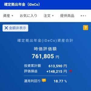 iDeCoのおかげで年末調整の還付金が25000円あった