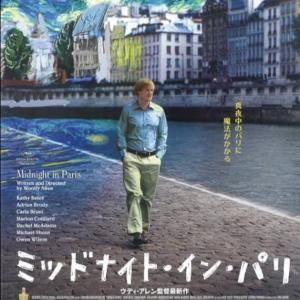 Netflixで「ミッドナイト・イン・パリ」を観る