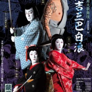 加齢なる一族、芸術祭十月大歌舞伎夜の部に行く①〜♪