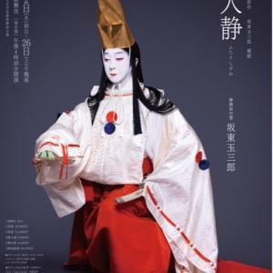 加齢なる一族、芸術祭十月大歌舞伎夜の部に行く②〜♪