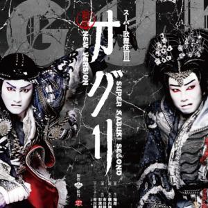 加齢なる一族、「スーパー歌舞伎Ⅱオグリ」をYouTubeで観る