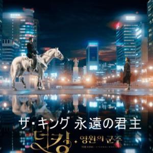Netflixで「ザ・キング  永遠の君主」を13話まで観る