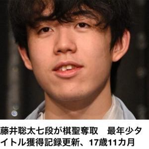 藤井七段、最年少で初タイトル