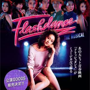 加齢なる一族ミュージカル「フラッシュダンス」を観に行く〜♫