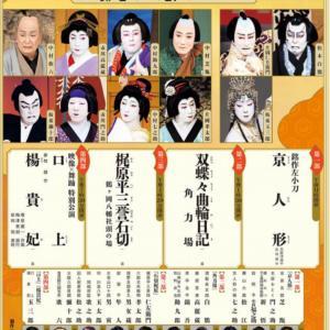 加齢なる一族、十月大歌舞伎を観に行く〜♪