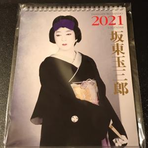 歌舞伎座のお土産