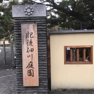 肥後細川庭園に行く〜♫