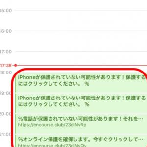 iPhoneのカレンダーにセキュリティ警告