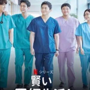 Netflixで韓国ドラマ「賢い医師生活」を観る