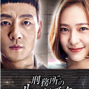 Netflixで韓国ドラマ「刑務所のルールブック」を観る