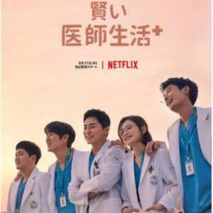 Netflixで「賢い医師生活」シーズン2を観る