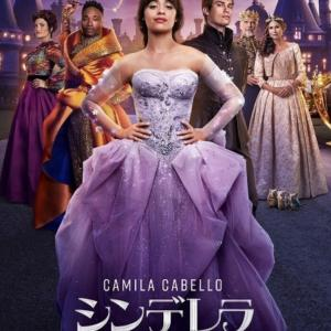 amazon prime videoで映画「シンデレラ」を観る