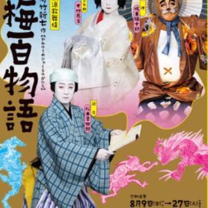加齢なる一族、八月納涼歌舞伎第一部に行く②〜♪