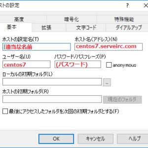 ゼロから始めるCentOS7.6 FTPS編