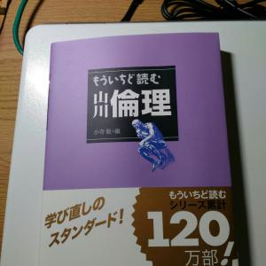高校で学ぶ、倫理社会の本