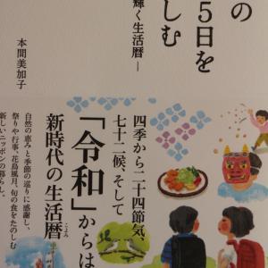 『日本の365日を愛おしむ(毎日が輝く生活暦)』という本を購入した。