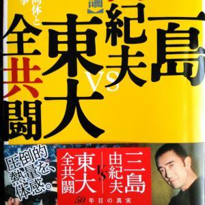 美学に生き美学に死んだ昭和のおじさん、作家・三島由紀夫