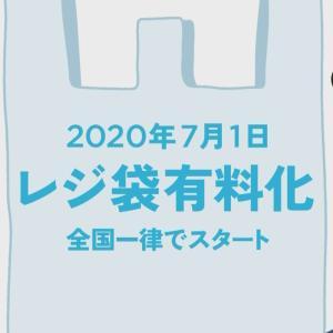 レジ袋有料化 2020年7月1日全国一律スタート